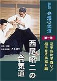 西尾昭二の合気道 第一巻 DVD (<DVD>)