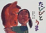 たびびとうま (日本の民話えほん)
