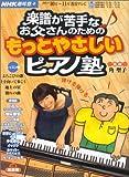 NHK趣味悠々 楽譜が苦手なお父さんのためのもっとやさしいピアノ塾