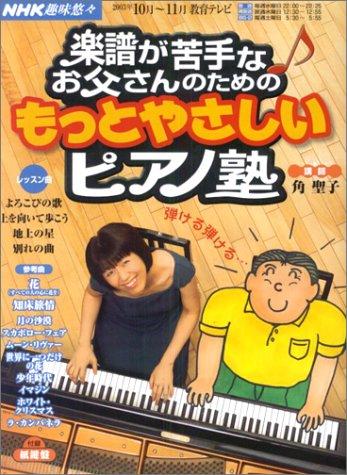 NHK趣味悠々 楽譜が苦手なお父さんのためのもっとやさしいピアノ塾の詳細を見る