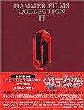 ハマー・フィルム怪奇コレクション DVD-BOX 恐怖の美女編