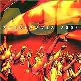 AJF アニメジャパン フェス2003