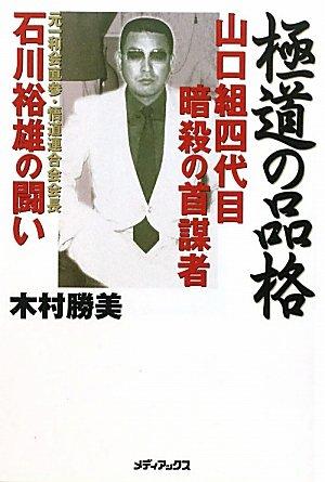 極道の品格 ~山口組四代目暗殺の首謀者 石川裕雄の闘い~の詳細を見る