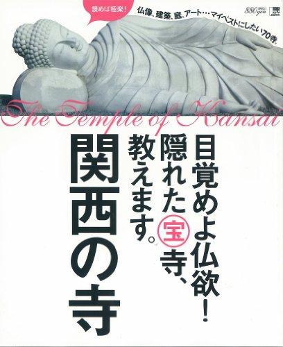 関西の寺―目覚めよ仏欲!隠れた宝寺、教えます。 (えるまがMOOK)の詳細を見る