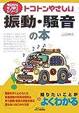 トコトンやさしい振動・騒音の本 (B&Tブックス—今日からモノ知りシリーズ)