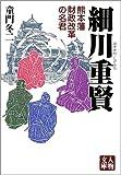 細川重賢―熊本藩財政改革の名君 (人物文庫)