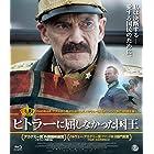 【Amazon.co.jp限定】ヒトラーに屈しなかった国王(A5クリアファイル付) [Blu-ray]