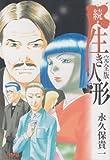 生き人形 続―完全版 (ホーム社漫画文庫)
