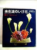 未生流のいけ花―新花・格花のすべて (1967年) (講談社いけ花シリーズ)