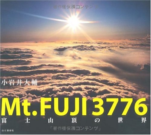 Mt.FUJI3776 富士山頂の世界の詳細を見る