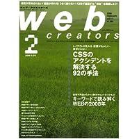 Web creators (ウェブクリエイターズ) 2008年 02月号 [雑誌]
