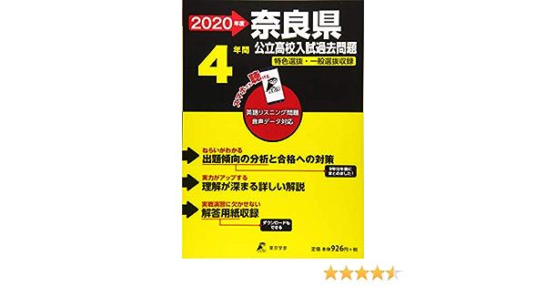 2021 奈良 選抜 県 特色