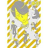 究極超人あ~る完全版BOX1 (特品 (1))