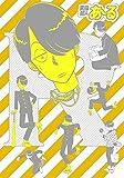 究極超人あ~る完全版BOX1 (1) (特品 (1))