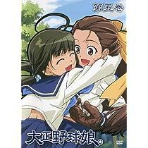 大正野球娘。 5 [DVD]