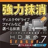 HD革命/Eraser_Ver.7_パソコン完全抹消&ファイル抹消_ダウンロード版|ダウンロード版