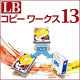 LB コピーワークス13 [ダウンロード]
