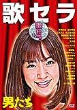 歌セラ ~男たち~[DVD]