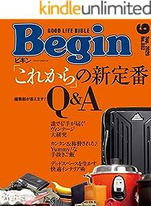 Begin (ビギン) 2020年 9月号 [雑誌]