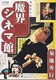 菊地秀行の魔界シネマ館 (ソノラマ文庫)