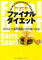 なにをしてもやせられなかった人のファイナルダイエット―ZONEで毒性脂肪に打ち勝つ方法