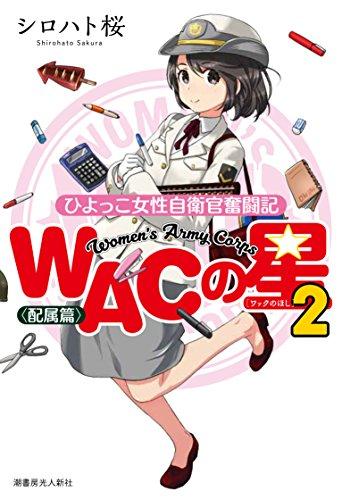 [画像:WAC(ワック)の星2-ひよっこ女性自衛官奮闘記〈配属篇〉]