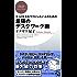 もっと仕事をラクにしたい人のための 最強のデスクワーク術 (PHPビジネス新書)