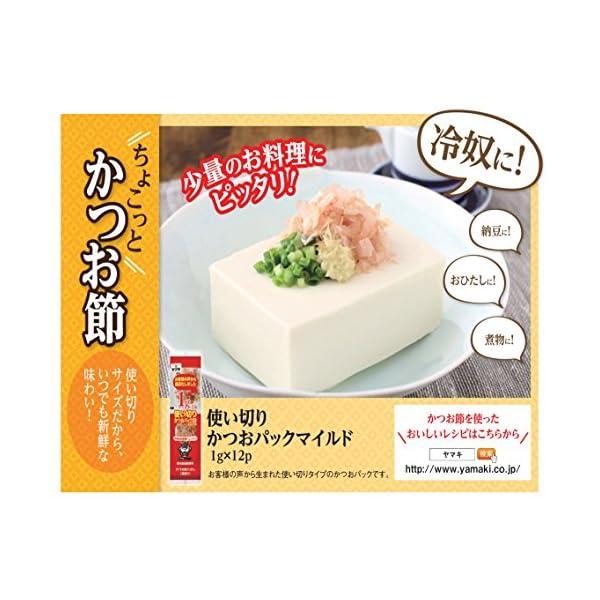 ヤマキ 氷温熟成使い切りパック (1.5g×15P)の紹介画像4