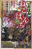 お江戸ねこぱんち 8 (にゃんCOMI廉価版コミック)