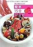 野口英世さんの簡単15分レシピ―つい何度も作ってしまう! (別冊すてきな奥さん)