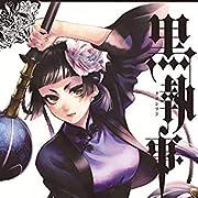 黒執事(29) (Gファンタジーコミックス)