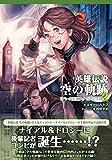 英雄伝説 空の軌跡 リベール王国スナップショット2 (ファルコムBOOKS)