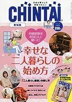 CHINTAI(チンタイ)愛知版 2018年 06 月号 [雑誌]