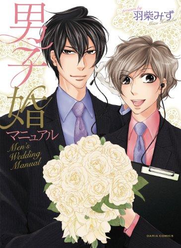 男子婚マニュアル (Dariaコミックス)の詳細を見る