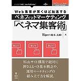 Amazon.co.jp: Web集客が驚くほど加速するベネフィットマーケティング「ベネマ集客術」 (OnDeck Books(NextPublishing)) eBook: Tiger(松本 大河): Kindleストア