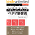 Web集客が驚くほど加速するベネフィットマーケティング「ベネマ集客術」 (OnDeck Books(NextPublishing))