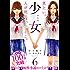 少女 新装版 プチデザ(6) (デザートコミックス)