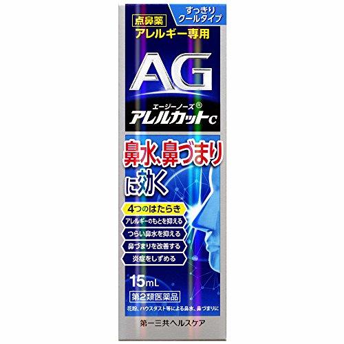 【第2類医薬品】エージーノーズアレルカットC 15mL ※セ...
