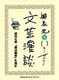 深沢七郎『楢山節考』を読む(文芸漫談コレクション) (集英社ebookオリジナル) 画像