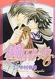 純情ロマンチカ (6) (あすかコミックCLDX)