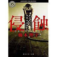 侵蝕 壊される家族の記録 (角川ホラー文庫)