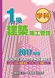 1級建築施工管理技術検定試験問題解説集録版〈2017年版〉