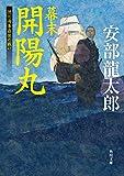 幕末 開陽丸 徳川海軍最後の戦い (角川文庫)