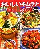 おいしいキムチと韓国おかず―野菜たっぷり!96品 画像