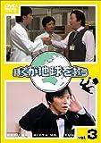 ぼくが地球を救う(3)[DVD]