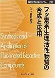 フッ素系生理活性物質の合成と応用 (CMCテクニカルライブラリー) 画像