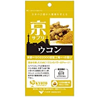 栄養補助食品 京サプリ ウコン 約30日分 60粒
