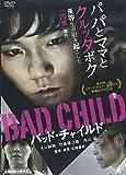 BAD CHILD バッド・チャイルド [DVD]