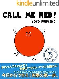 CALL ME RED ! あかまるくんシリーズ (ペリカン絵本)