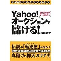 Yahoo!オークションで儲ける!―4年で5000万を稼いだ男が語るヤフオクのすべて